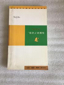 """""""经济人""""的理性(读书文丛)一版一印 仅印8000册sng2下2"""