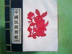 中国民间剪纸  调皮兔(7枚)