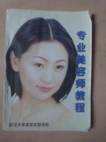 专业美容师教程