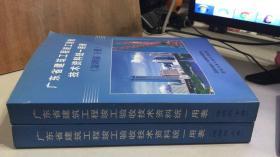 广东省建筑工程竣工验收技术资料统一用表(深圳版 上下册)
