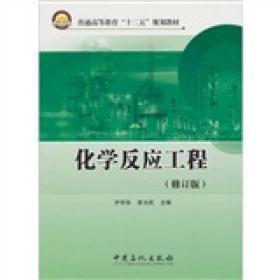 化学反应工程(修订版)
