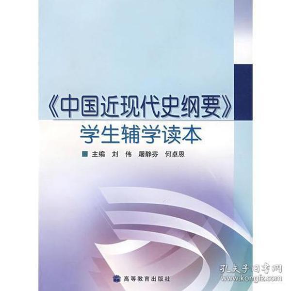 《中国近现代史纲要》学生辅学读本