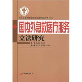 正版 外急救医疗服务立法研究 王亚东 梁万年 中国经济出版社