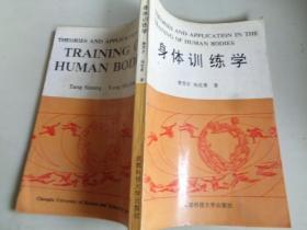 身体训练学
