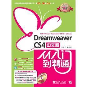 Dreamweaver cs4中文版从入门到精通