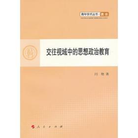 XN-SL青年学术从书.教育:交往视域中的思想政治教育