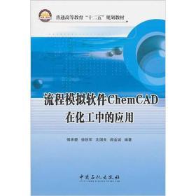 流程模拟软件chemCAD在化工中的应用