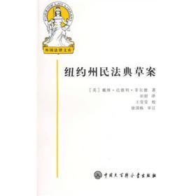 外国法律文库:纽约州民法典草案