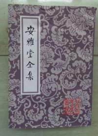 安雅堂全集~中国古典文学丛书 (平)