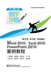 Word 2010、Excel 2010、powerPoint 2010案例教程