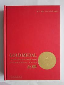 第29届奥林匹克运动会 北京2008 金牌(中英对照)