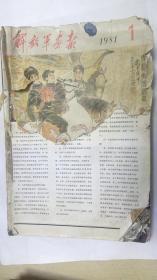 解放军画报1981年全年