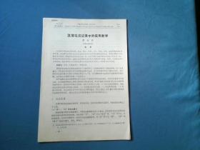 汉简屯戍记录中的实用数学