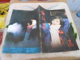 蒲剧艺术1989年第2期总第35期;现代眉户剧《两个女人和一个男人》专号