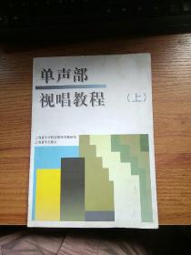 单声部视唱教程(上).