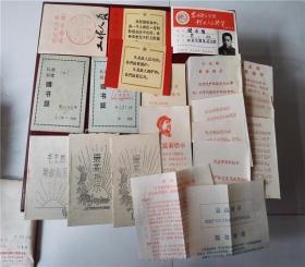 文革北京市游泳体格检查证(1967年)1张 毛主席语录卡2张 借书证2个 毛主席最新指示 最高指示  庆祝毛主席万寿无疆工作证 如图一起卖   货号AA6