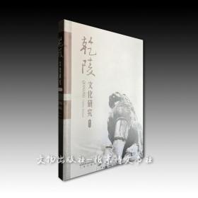 《乾陵文化研究(十二)》