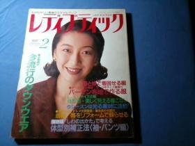 [日本贵夫人]雑志 レディブティック(日文原版时装裁剪期刊)1997.2