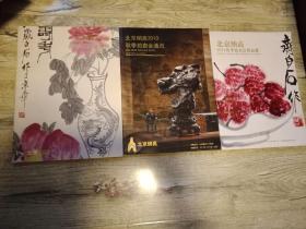 北京纳高2011春季拍卖会精品册2011年7月6-7(拍卖目录)