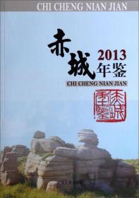 赤城年鉴(2013)