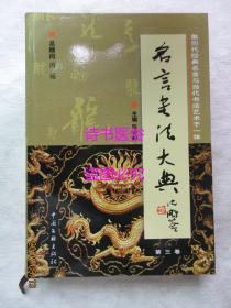 名言书法大典(第三卷)——陈奇峰编
