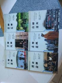 风情之旅(赤道无风,山河好大,大湖悲歌,季风穿林,蛮荒故事,搏命之旅)6册一套合售
