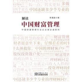 解读中国财富管理