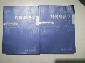 判例刑法学(上下卷)(中国当代法学家文库;陈兴良刑法研究专著系列)