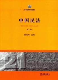 中国民法(第二版) 9787511859532