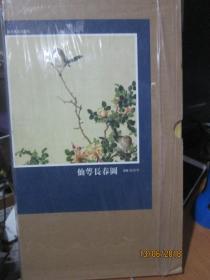 仙萼长春图