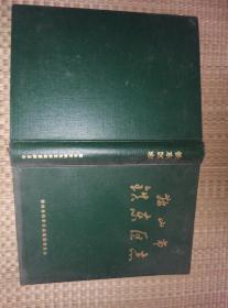 鞍山市铁东区志(1991年1版1印.印数500册精装16开)