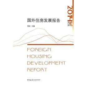 国外住房发展报告2014