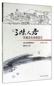 山地人居环境研究丛书:三峡人居环境文化地理变迁