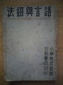 小学教育丛书:语言与缀法  上册