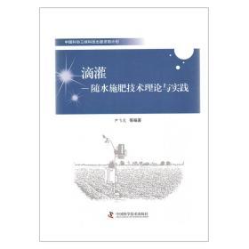 中国科协三峡科技出版资助计划滴灌随水施肥技术理论与实践