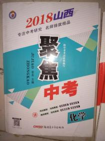 2018聚焦中考化学山西专版(教版)