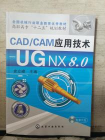 CAD/CAM应用技术:UG NX8.0(无光盘)2018.6重印