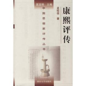 中国思想家评传丛书:康熙评传(精装) 孟昭信 南京大学出版社