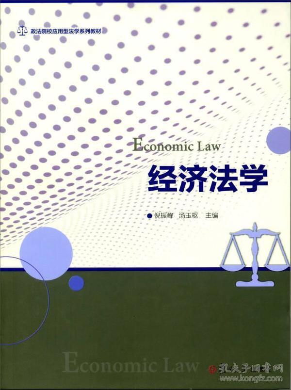 经济法学(政法院校应用型法学系列教材)