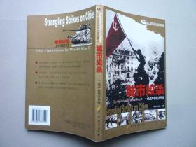 城市绞杀:二战中的城市作战(第二次世界大战经典聚焦)
