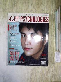 心理月刊2011--2月号、3月号(2本)包邮