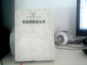 【正版】 李辉柄陶瓷论集 9787513405065