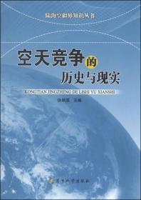 陆海空疆界知识丛书——空天竞争的历史与现实