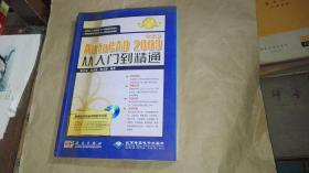 中文版AutoCAD 2009从入门到精通