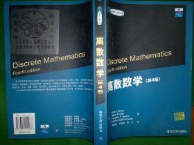 离散数学(第四版)——国外经典教材·计算机科学与技术++