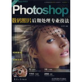 Photoshop CS3数码照片后期处理专业技法 孟尧著 兵器工业出