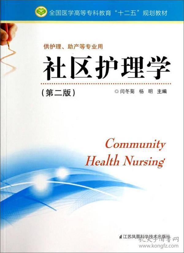 """社区护理学(第二版)/全国医学高等专科教育""""十二五""""规划教材"""