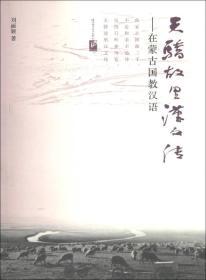 天骄故里汉文传:在蒙古国教汉语