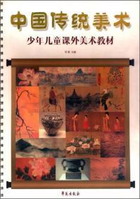 中国传统美术:少年儿童课外美术教材