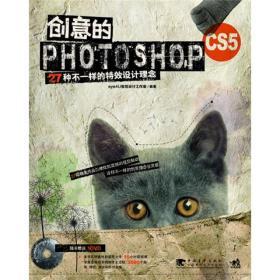 正版现货 创意的PHOTOSHPOP CS5 无盘 出版日期:2010-11印刷日期:2010-11印次:1/1